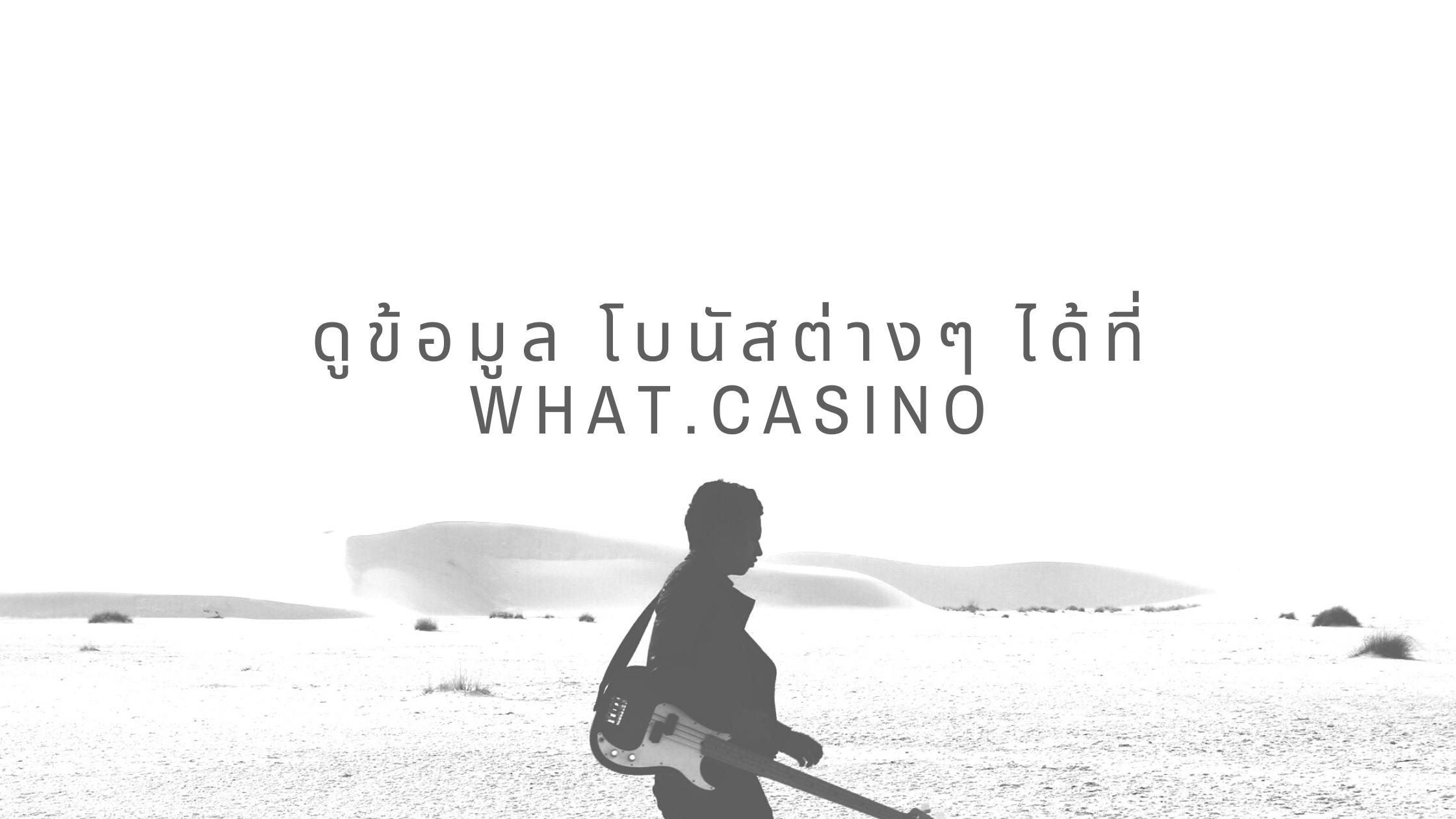 ดูข้อมูล โบนัสต่างๆ ได้ที่ what.casino